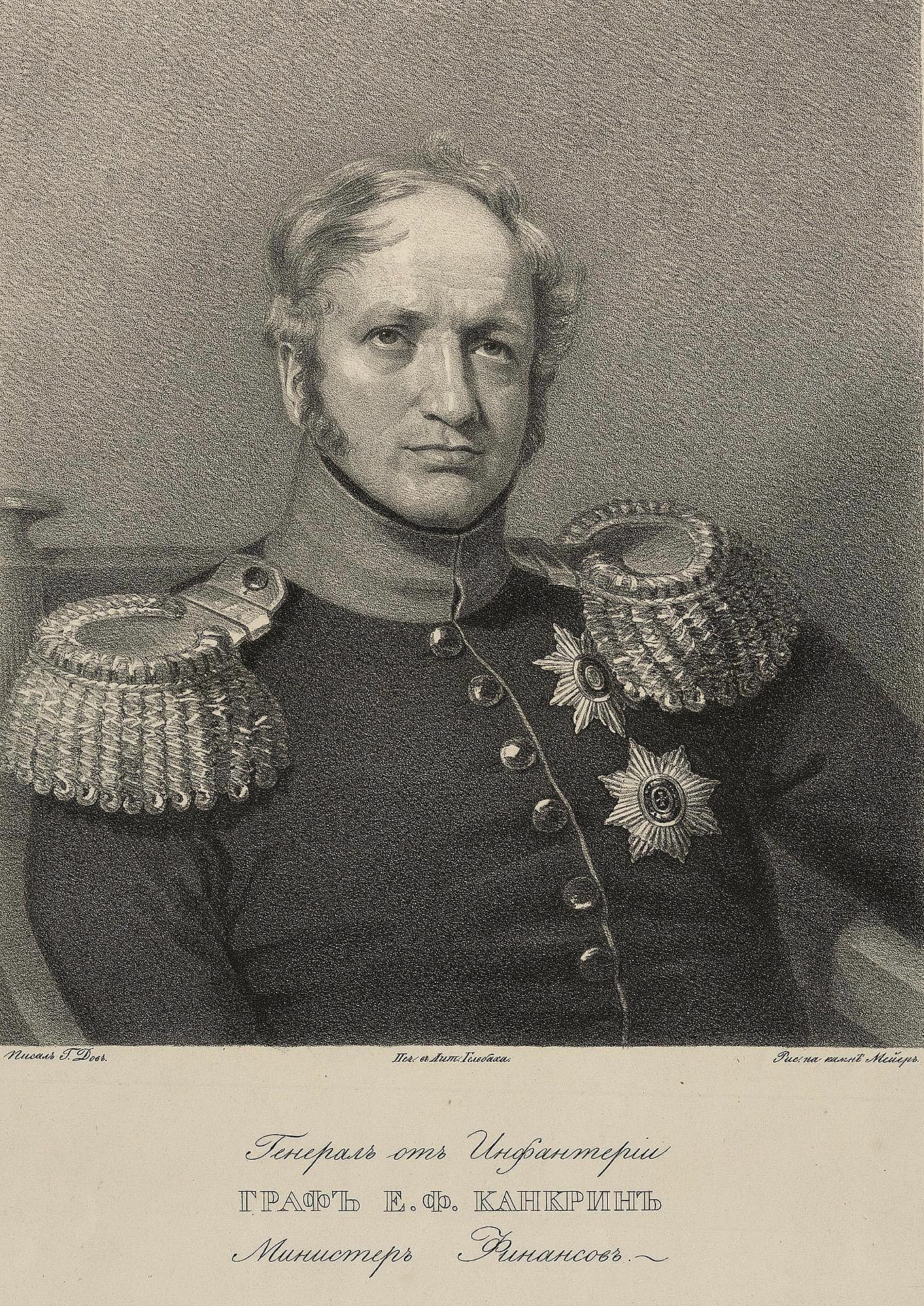 министр финансов России 18 век граф Канкрин Егор Францевич