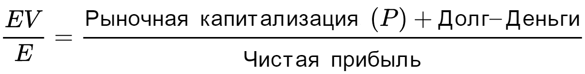 формула расчета EV/E