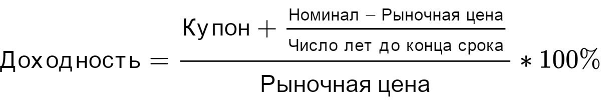 формула расчета доходности облигации