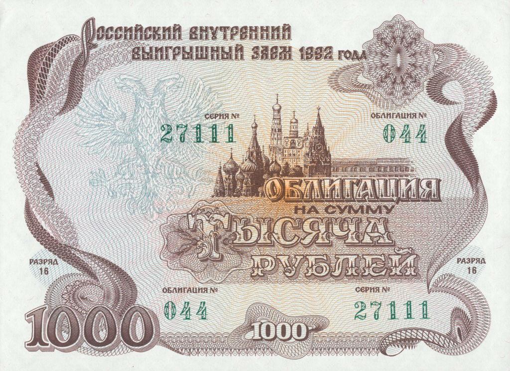 облигация Российский внутренний выигрышный займ