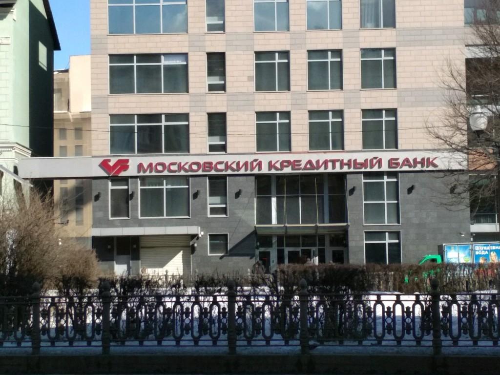 Московский кредитный банк центральное здание