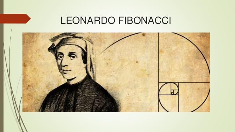 Леонардо Фибоначчи