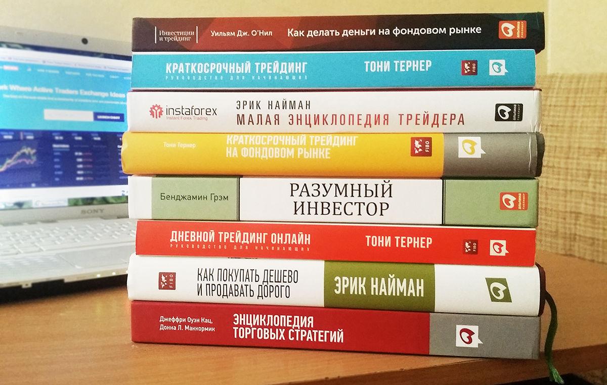 книги по фондовому рынку